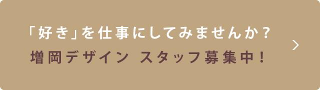 増岡デザイン スタッフ募集中!