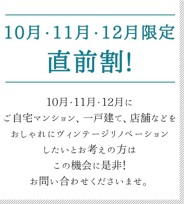 【10月・11月・12月限定・直前割】