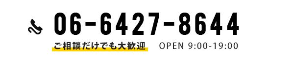 06-6427-8644