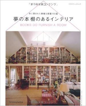 夢の本棚のあるインテリア