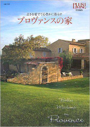 プロヴァンスの家―古さを愛でて心豊かに暮らす