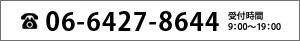TEL: 06-6427-8644