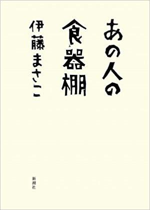 あの人の食器棚(2009年/新潮社)
