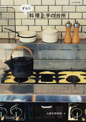ずらり 料理上手の台所(2007年/マガジンハウス)