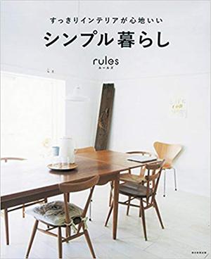 シンプル暮らしrules(2015年/ 朝日新聞出版 )